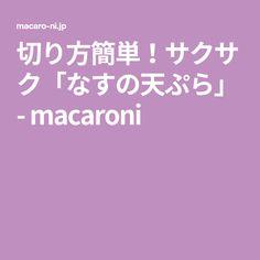 切り方簡単!サクサク「なすの天ぷら」 - macaroni