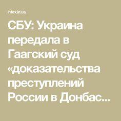 СБУ: Украина передала в Гаагский суд «доказательства преступлений России в Донбассе и в Крыму»