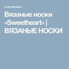 Вязаные носки «Sweetheart» | ВЯЗАНЫЕ НОСКИ