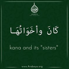 Kana and its sisters كَانَ و اخواتها