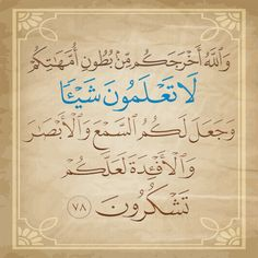 Quran Quotes, Arabic Quotes, Holy Quran, Islamic Calligraphy, Real Love, Religion, Allah, Muslim, Brother