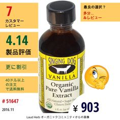 Singing Dog Vanilla #SingingDogVanilla #バニラエキスビーンズ