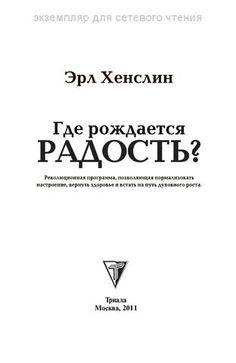 """С 29 марта по 1 апреля открыта для сетевого чтения полная версия  книги Эрла Хенслина """"Где рождается радость"""". Читаем!"""