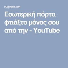 Εσωτερική πόρτα φτιάξτο μόνος σου από την - YouTube