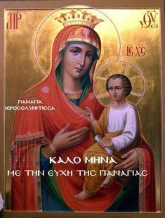 Orthodox Icons, Holidays And Events, Wise Words, Leo, Religion, Mona Lisa, Wonder Woman, Faith, Superhero