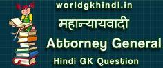 महान्यायवादी Attorney General gk questions - http://www.worldgkhindi.in/?p=1456