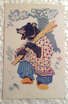 Vintage russian USSR unused postcard 1968 Bear by JustSweetHoney