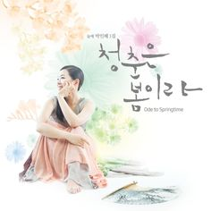 Korean Pansori singer In-Hye Park. Designer: YeoBack SeoNock