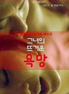 Film Semi Hot Desire (2013) HDRip Subtitle Indonesia