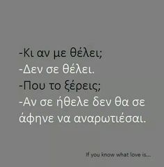 Wisdom Quotes, Qoutes, Life Quotes, What Is Love, Love You, Let It Be, Greek Phrases, Love Thoughts, Greek Quotes