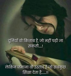 Life Quotes Pictures, Hindi Quotes On Life, Poetry Quotes, Marathi Quotes, Gujarati Quotes, English Motivational Quotes, Love Birds Quotes, Filmy Quotes, Hot Quotes