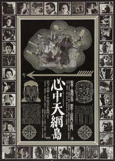 Kiyoshi Awazu, poster for Double Suicide, 1969