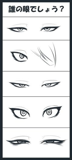 Ummmm who's eyes are those ugh idk. Body Drawing Tutorial, Eye Drawing Tutorials, Drawing Techniques, Drawing Tips, Anime Drawings Sketches, Pencil Art Drawings, Drawing Face Expressions, How To Draw Anime Eyes, Digital Art Tutorial