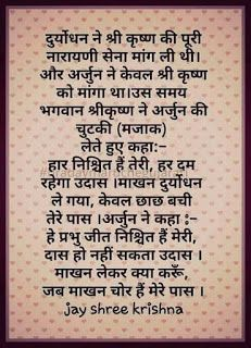 Inspirational quotes in hindi god quotes in quotes on life motivational quotes in inspirational quotes about . inspirational quotes in hindi god Hindi Quotes Images, Hindi Quotes On Life, Good Life Quotes, Quotes About God, Qoutes, Life Lesson Quotes, Truth Quotes, Quotations, Krishna Quotes In Hindi
