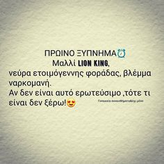 Funny Greek Quotes, Funny Quotes, Good Morning Photos, Funny Moments, True Stories, Jokes, Lol, Sayings, Teenagers