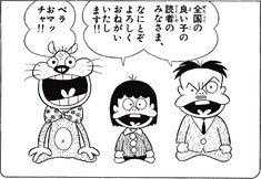 赤塚不二夫 - レッツラゴン