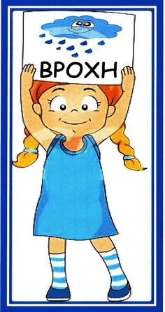 Greek Language, Second Language, Weather Seasons, Preschool Education, Classroom Decor, Early Childhood, Smurfs, Coloring Pages, Back To School