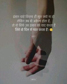 Soul Love Quotes, Baby Love Quotes, Best Lyrics Quotes, Love Picture Quotes, Love Quotes In Hindi, Good Thoughts Quotes, Best Love Lyrics, Good Life Quotes, Hindi Shayari Love