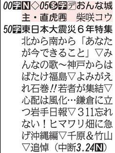 NHKテレビ欄縦読みで被災地へ思い「東北がんばれ心つなげ」