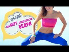 Как похудеть во внутренней части ляшек ног: обёртывание