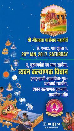 Come join to celebrate the amazing Chyavan Kalyanak programme of Shri Parshwanath Bhagwan on 28th January2017 at Shri Jirawala Parshwanath Tirth.   #anjanshalaka #pratishtha #mahotsav #jirawala #parshwanath #jainism #tirthankar #jaindharma http://ift.tt/2ikaMTZ
