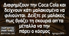 Coca Cola, Kai, Greek Quotes, Cards Against Humanity, Humor, Sayings, Funny Things, Coke, Humour