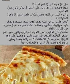 Perfect cheese for pizza Pizza Recipes, My Recipes, Cooking Recipes, Healthy Recipes, Arabian Food, Egyptian Food, Food Hacks, I Foods, Love Food