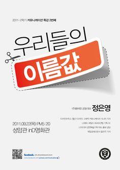 *텍스트 배치 및 구도 참고 *가위로 자른 표현 참고 Pop Design, Text Design, Pop Up Banner, Korean Design, Web Banner Design, Promotional Design, Event Page, Ui Web, Typography Poster