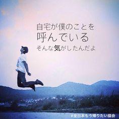 #全日本もう帰りたい協会に関するツイート