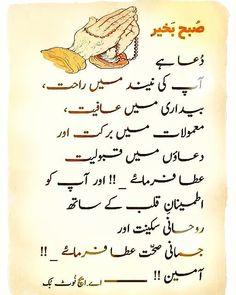 Morning Dua, Morning Prayer Quotes, Good Morning Gif, Morning Prayers, Good Morning Images, Good Morning Quotes, Find Quotes, Good Life Quotes, Urdu Quotes