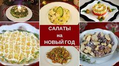 Салаты На Новый Год 2018: Самые Вкусные Новогодние Салаты
