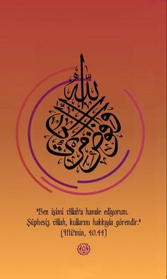 Ve uvaffizu emri ilallah b Arabic Calligraphy Art, Arabic Art, Font Art, Types Of Art, Compass Tattoo, Islamic Quotes, Quran, Verses, Religion