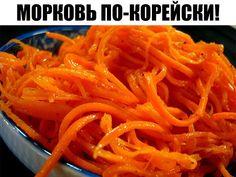 Проверенный - простой и очень быстрый рецепт! Красиво, как в ресторане! И очень вкусно. На 1 кг. моркови: 3 ст.л.сахара, 1 ч.л. соли, 1 ст.л. кориандра