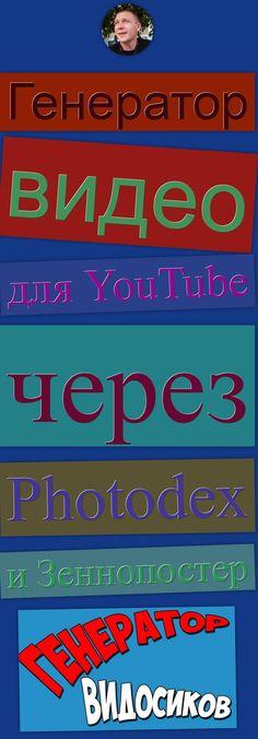 Генератор видео для YouTube через Photodex и Зеннопостер ютуб, схема наполнения канала, Зеннопостер, шаблон Зеннопостера, Юрий Йосифович, создание слайдшоу, создание видео, Photodex, автоматизация