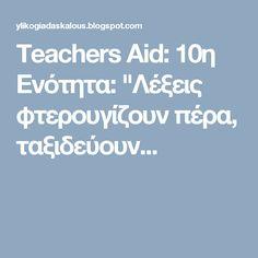 """Teachers Aid: 10η Ενότητα: """"Λέξεις φτερουγίζουν πέρα, ταξιδεύουν... Teachers Aide"""