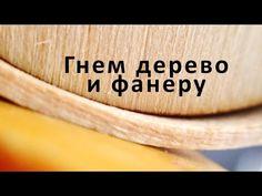 Гнем дерево (древесину) и фанеру bend wood at home - YouTube