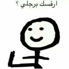 Arabic Memes, Arabic Funny, Funny Arabic Quotes, Cute Quotes, Cartoon Stickers, Cartoon Memes, Funny Stickers, Funny Video Memes, Funny Jokes
