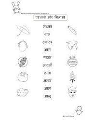 Hindi Hindi Matra ang ki Matra