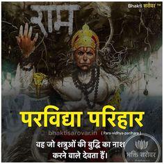 Hinduism Quotes, Sanskrit Quotes, Shiva Hindu, Shiva Shakti, Krishna, Lord Shiva Hd Wallpaper, Hanuman Wallpaper, Hanuman Chalisa, Durga