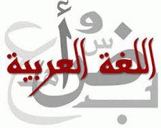 مطلوب مدرس خاص لغة عربية Arabic Calligraphy Retail Logos Lululemon Logo