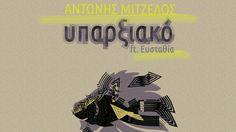 Greek Music, Movies, Movie Posters, News, Films, Film Poster, Cinema, Movie, Film