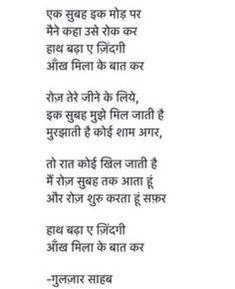 Latest Collection of Gulzar Poetry in Hindi Lyrics Shyari Quotes, Hindi Quotes On Life, Hindi Quotes Images, Deep Quotes, Strong Quotes, Poetry Quotes, Spiritual Quotes, Words Quotes, Life Quotes