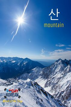 """Here's today's Korean word of the day!  The word  means mountain.""""  If you cant read this word yet, download our free EPIC Korean reading guide by clicking the link in our bio and well teach you in 60 minutes.  Repin if this was helpful!"""