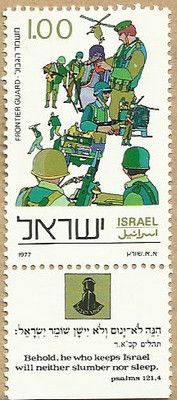 """Behold, he who keeps Israel will neither slumber nor sleep"" Israel postage stamp honoring the Frontier Guard"