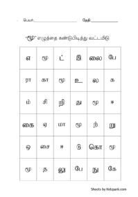 official letters in tamil