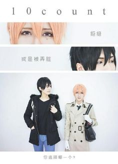 Male Cosplay, Best Cosplay, Ten Count, Manga To Read, Counting, Fan Art, Hana, Poses, Anime