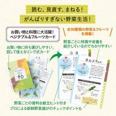 知って・使って・食べて野菜となかよくなる 暮らしに役立つ 野菜の便利ノートプログラム [10回予約プログラム]|フェリシモ