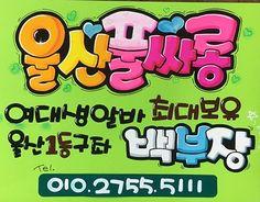 해운대풀싸롱 (010-3813-2125) 한가인연산동실장 #부산풀사롱 해운대풀싸롱