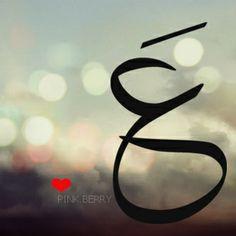 صورة و تصاميم حروف عربية