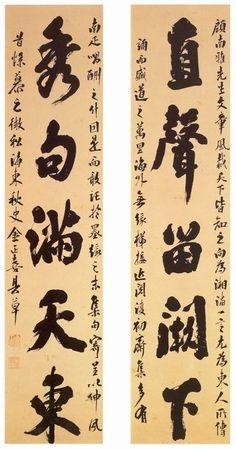 일세의 통유 - 추사 김정희 Chinese Calligraphy, Calligraphy Art, Graffiti, Japanese, Writing, Japanese Language, Calligraphy, Being A Writer, Graffiti Artwork
